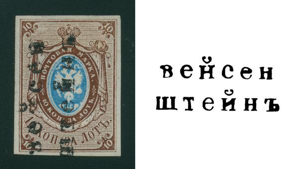 0736d-Vene-Keisririigi-esimene-postmark-1857-Paide-Weissenstein-postiajalugu-ee